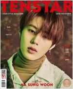 텐아시아 10 Star 2020.11 (표지 : 하성운)