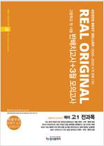 리얼 오리지널 예비 고1 반배치고사 + 3월 모의고사 전과목 (2021년)