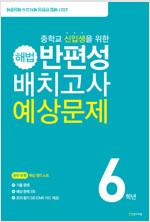 해법 반편성 배치고사 예상문제 (8절) (2021년)