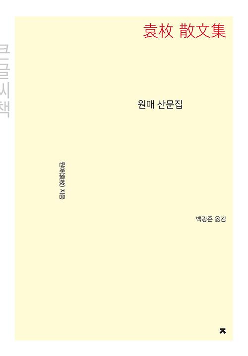 원매 산문집 (큰글씨책)