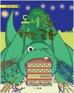 도서관을 꿀꺽한 공룡