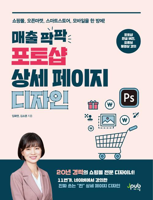 매출 팍팍 포토샵 상세 페이지 디자인 : 쇼핑몰, 오픈마켓, 스마트스토어, 모바일을 한 방에!