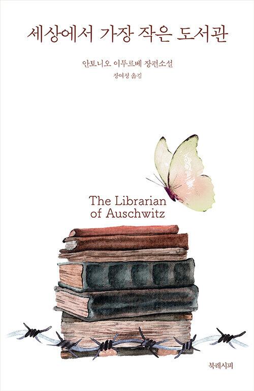 세상에서 가장 작은 도서관