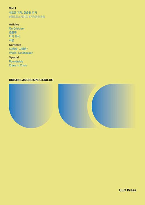 ULC Vol.1 새로운 기억, 연출된 과거
