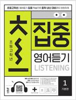 초집중-초등 고학년 집중 영어듣기 1 (기본편)
