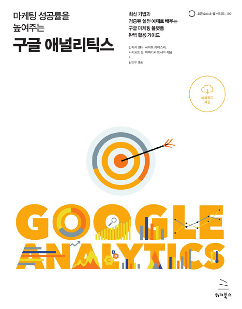(마케팅 성공률을 높여주는) 구글 애널리틱스 : 최신 기법과 검증된 실전 예제로 배우는 구글 마케팅 플랫폼 완벽 활용 가이드
