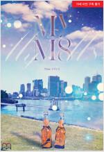 [세트] [GL] MY M8 (총2권/완결)