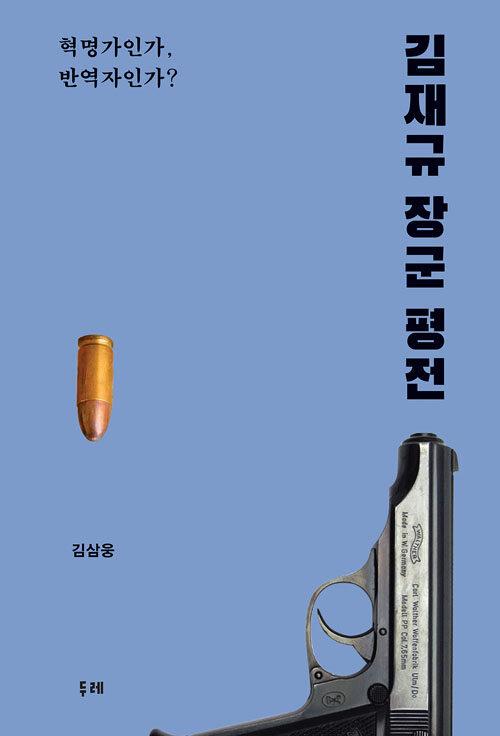 김재규 장군 평전 : 혁명가인가, 반역자인가?