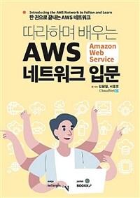 (따라하며 배우는) AWS 네트워크 입문 : 클라우드 네트워크 전문가로 가는 길