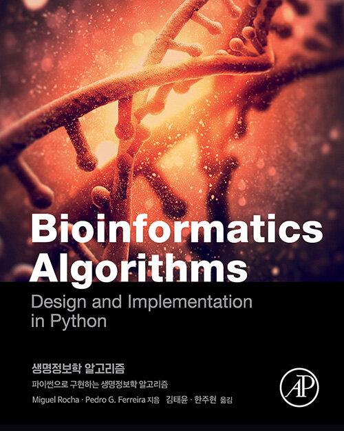 생명정보학 알고리즘