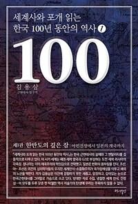 세계사와 포개 읽는 한국 100년 동안의 역사 1 : 한반도의 깊은 잠