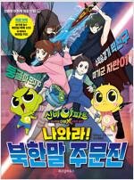 신비아파트 고스트볼 더블X 6개의 예언 : 나와라! 북한말 주문진