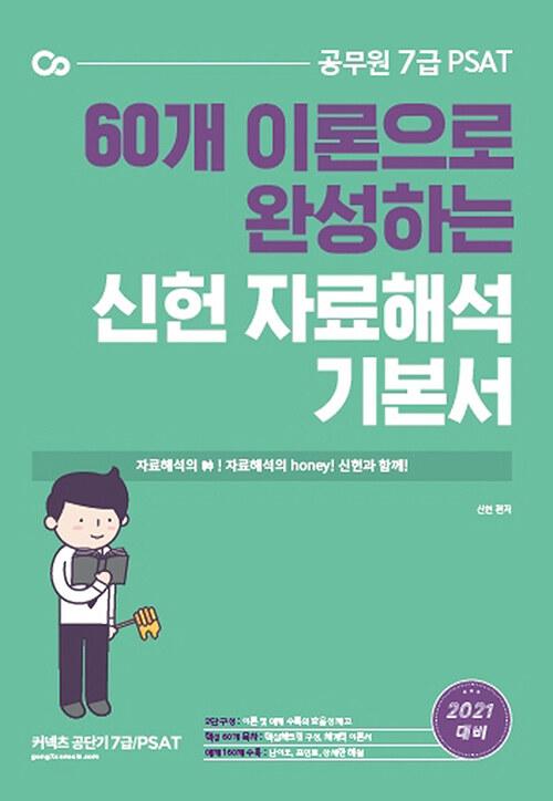 7급 PSAT 신헌 자료해석 기본서