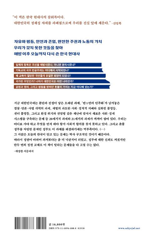 대한민국은 왜? : 1945~2020 / 개정판