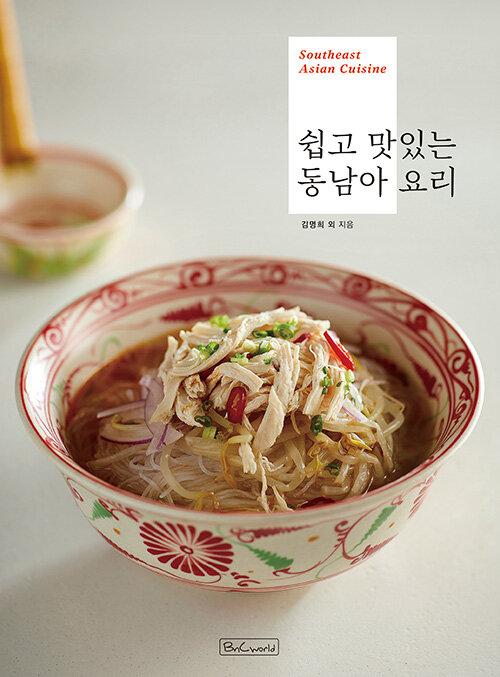 쉽고 맛있는 동남아 요리