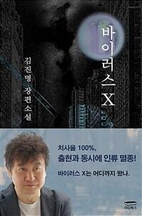 바이러스 X : 김진명 장편소설