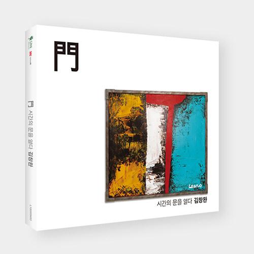 김창완 - 정규 문(門) [2단 디지팩]