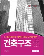 2021 합격선언 건축구조
