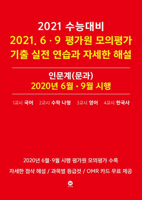 2021 수능대비 2021.6.9 평가원 모의평가 기출 실전 연습과 자세한 해설 인문계(문과)