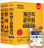 2021 EBS 우정사업본부 9급 계리직 공무원 전과목 세트 - 전3권