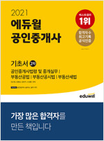 2021 에듀윌 공인중개사 2차 기초서