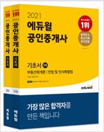 [세트] 2021 에듀윌 공인중개사 1.2차 기초서 - 전2권