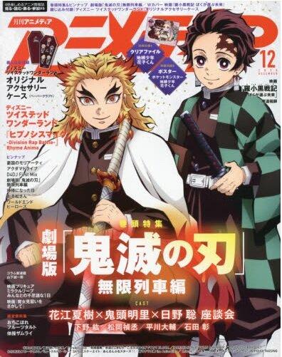 アニメディア 2020年 12 月號 [雜誌]