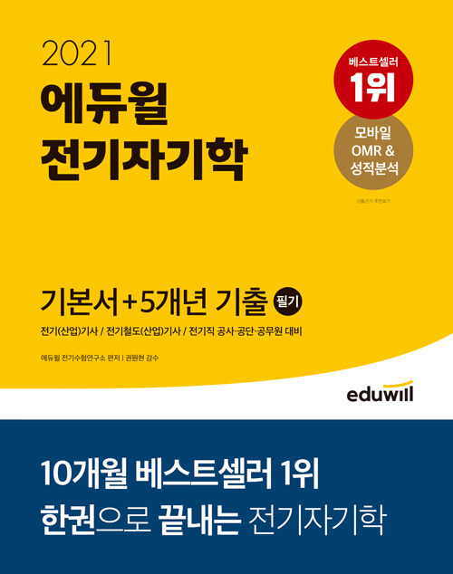 2021 에듀윌 전기자기학 필기 기본서 + 5개년 기출