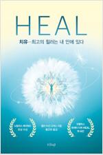 HEAL 치유