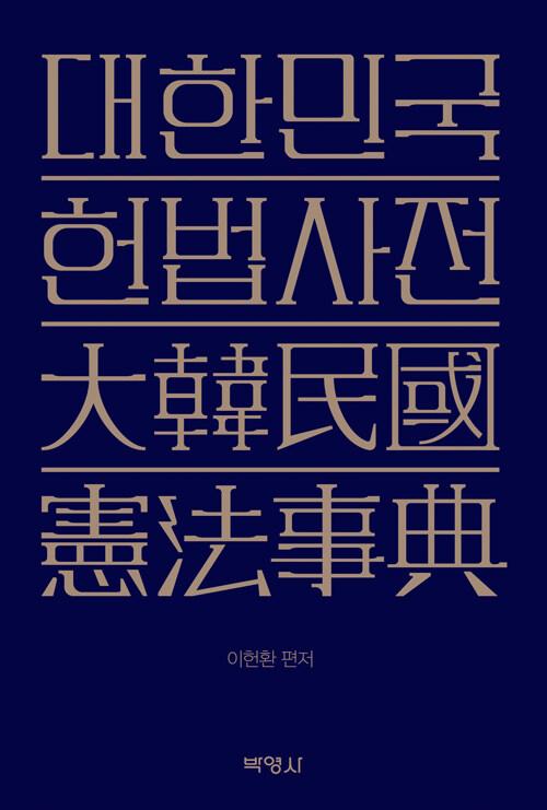 대한민국 헌법사전