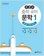우공비 중학 국어 문학 1 (2021년)