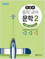 우공비 중학 국어 문학 2 (2021년)