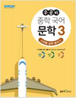 우공비 중학 국어 문학 3 (2021년)