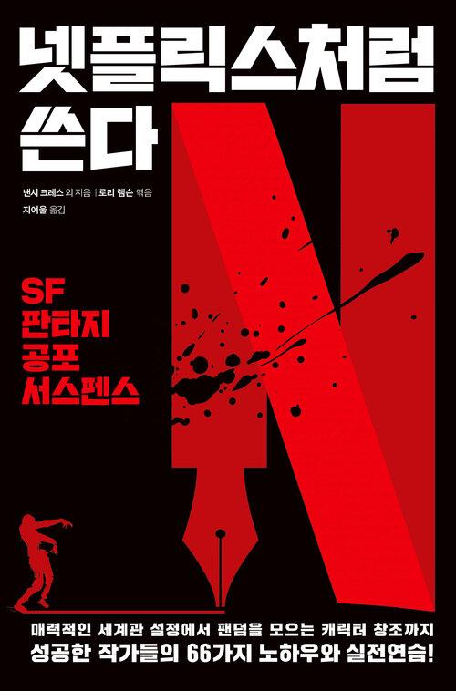 넷플릭스처럼 쓴다 : SF·판타지·공포·서스펜스