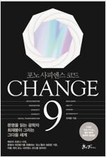 CHANGE 9 체인지 나인