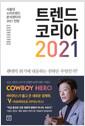 [eBook] 트렌드 코리아 2021
