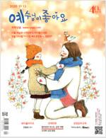 예조(예수님이 좋아요) 저학년용 2020.11.12
