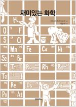 재미있는 화학