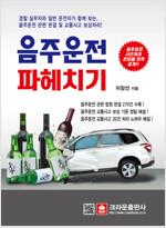 음주운전 파헤치기