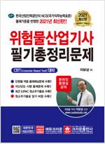 2021 위험물산업기사 필기 총정리문제