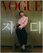 보그 Vogue Korea A형 2020.11 (표지 : G-DRAGON)