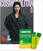 코스모폴리탄 Cosmopolitan A형 2020.11 (표지 : 트와이스 나연)