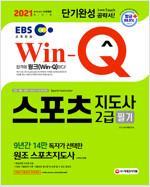 2021 Win-Q(윙크) 스포츠지도사 2급 필기 단기완성