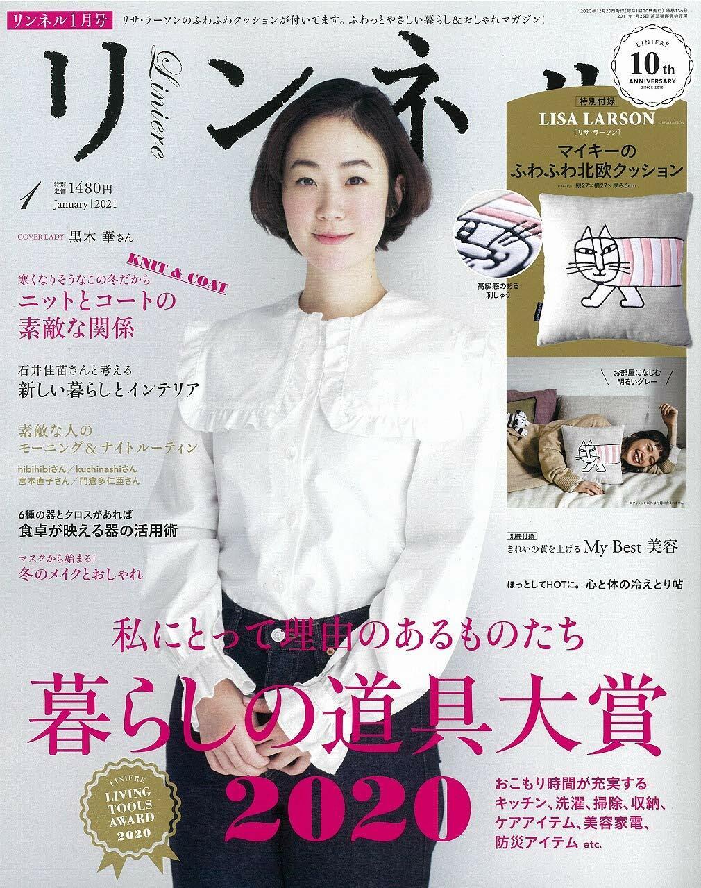 リンネル 2021年 01月號 (雜誌, 月刊)