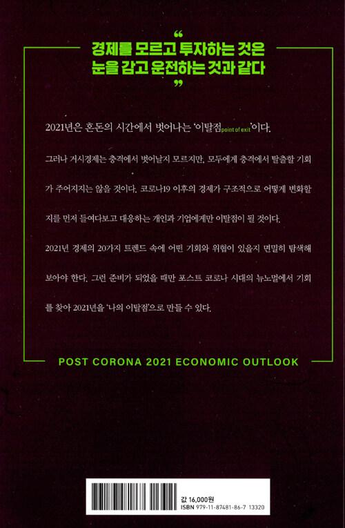 포스트 코로나 2021년 경제전망 : 코로나19 이후 경제를 바꿀 20가지 트렌드