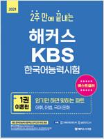 2021 해커스 2주 만에 끝내는 KBS 한국어능력시험