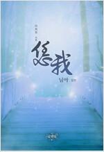 [합본] 님아 (恁我) (전2권/완결)