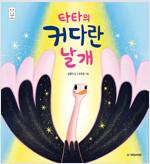 타타의 커다란 날개