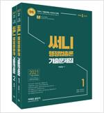 2021 써니 행정법총론 기출문제집 - 전2권