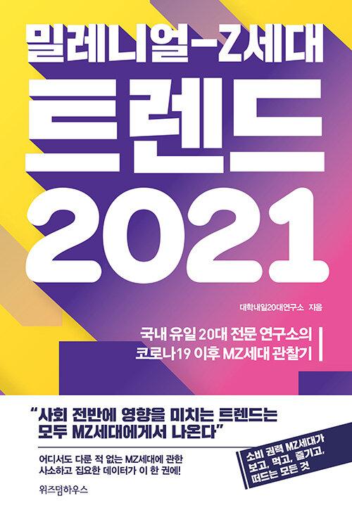 밀레니얼-Z세대 트렌드 2021